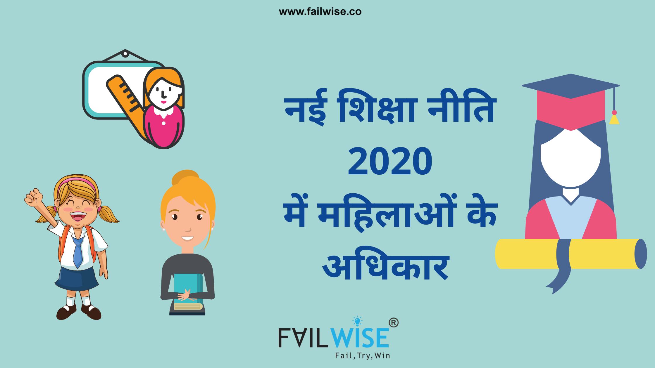 नई शिक्षा नीति 2020 में नारी शिक्षा एवं सशक्तिकरण