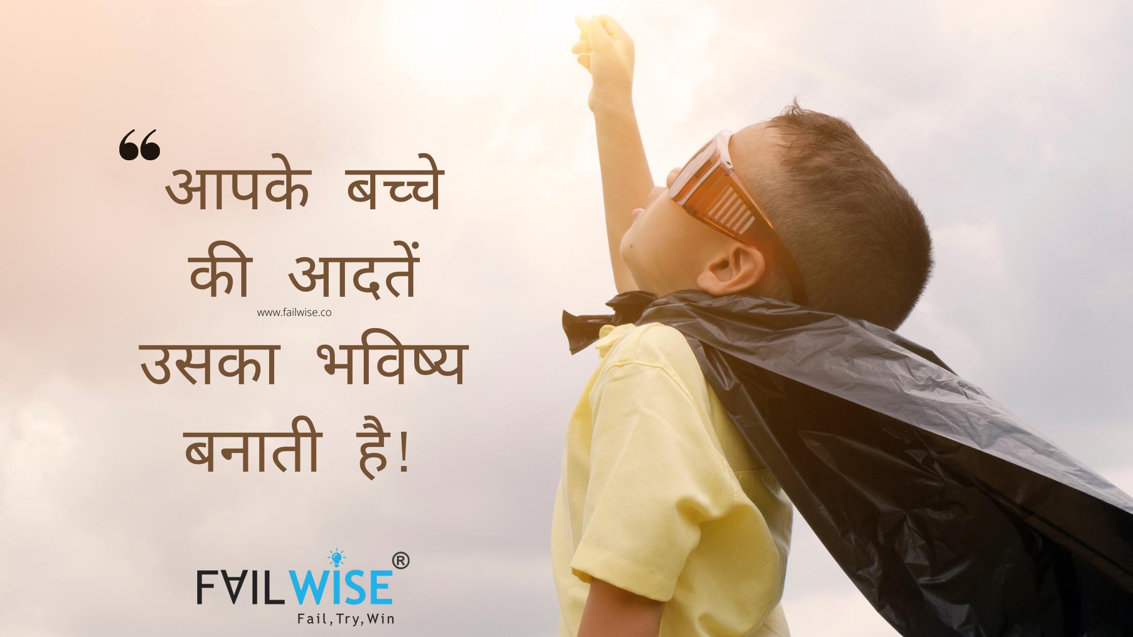 आपके बच्चे की आदतें उसका भविष्य बनाती है, उन पर ध्यान दे