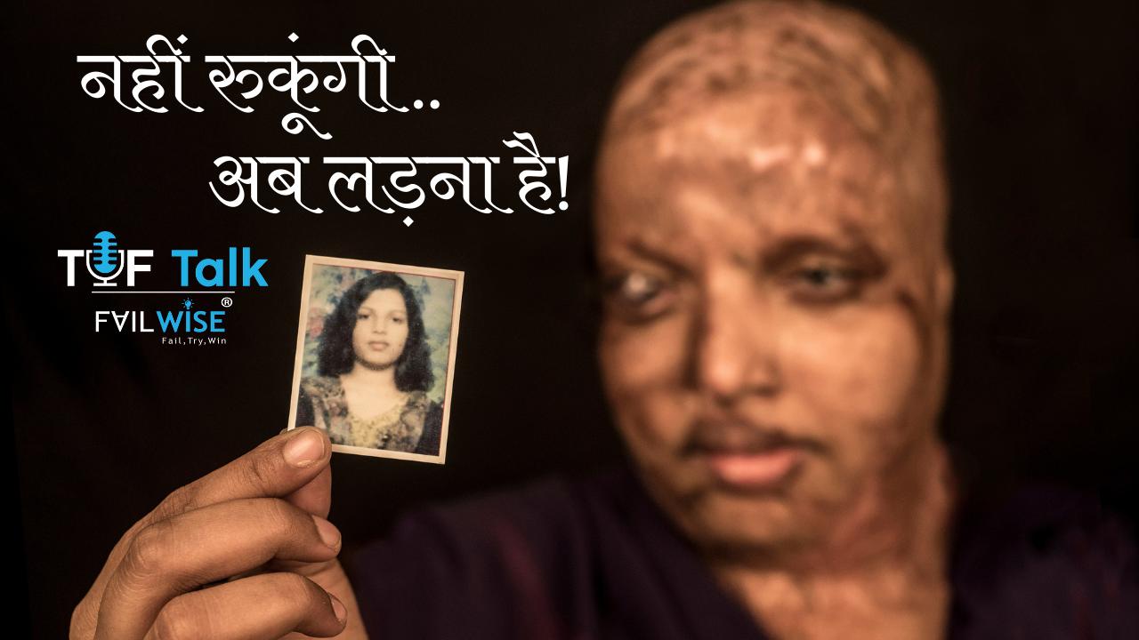 अदमनीय साहस एवं जीवट की कहानी | प्रमोदिनी राउल के जीवन और मौत के बीच के संघर्ष में जीवन की जीत हुई