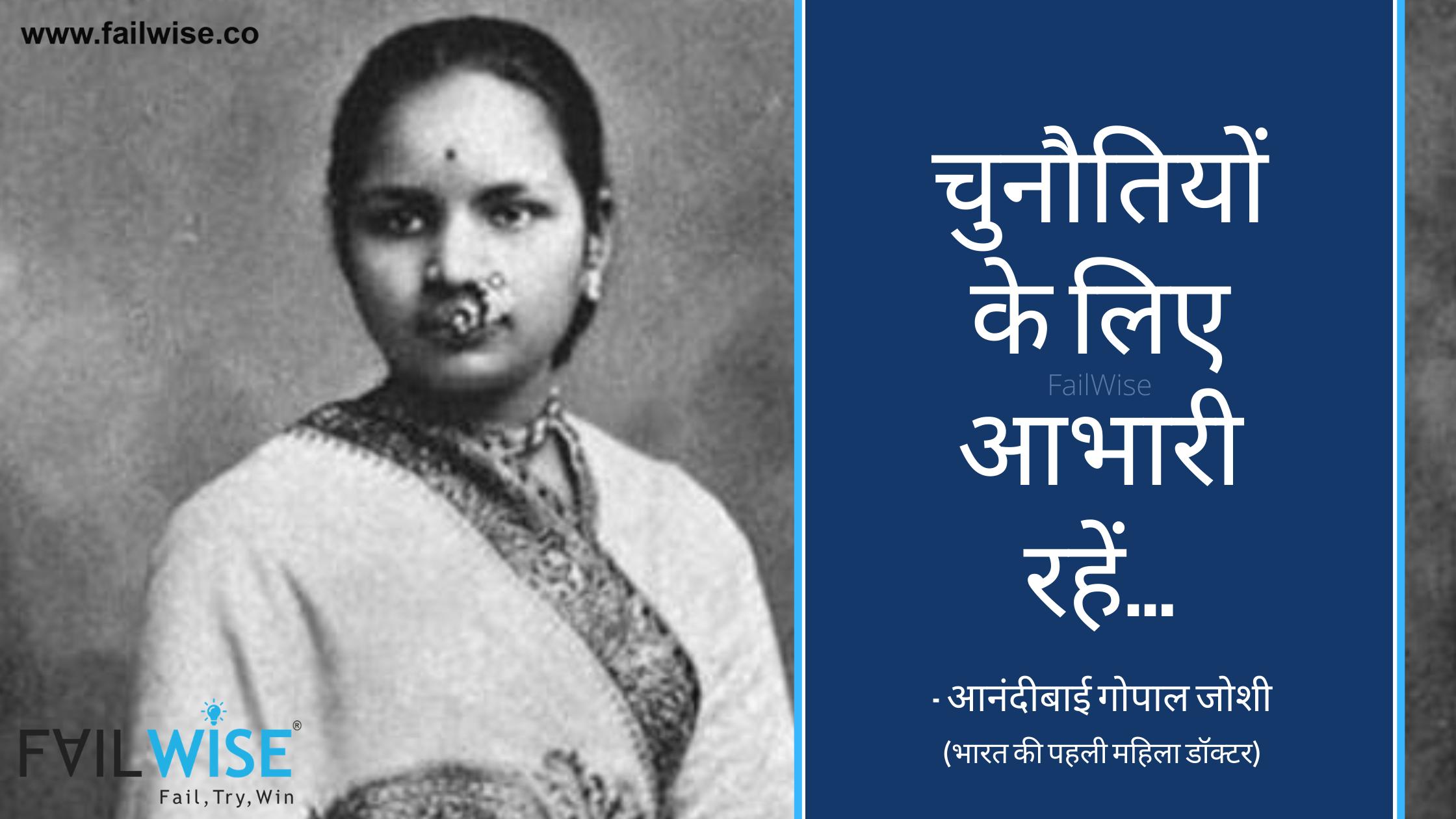 आनंदी गोपाल जोशी: भारत की पहली महिला डॉक्टर का जीवन संघर्ष