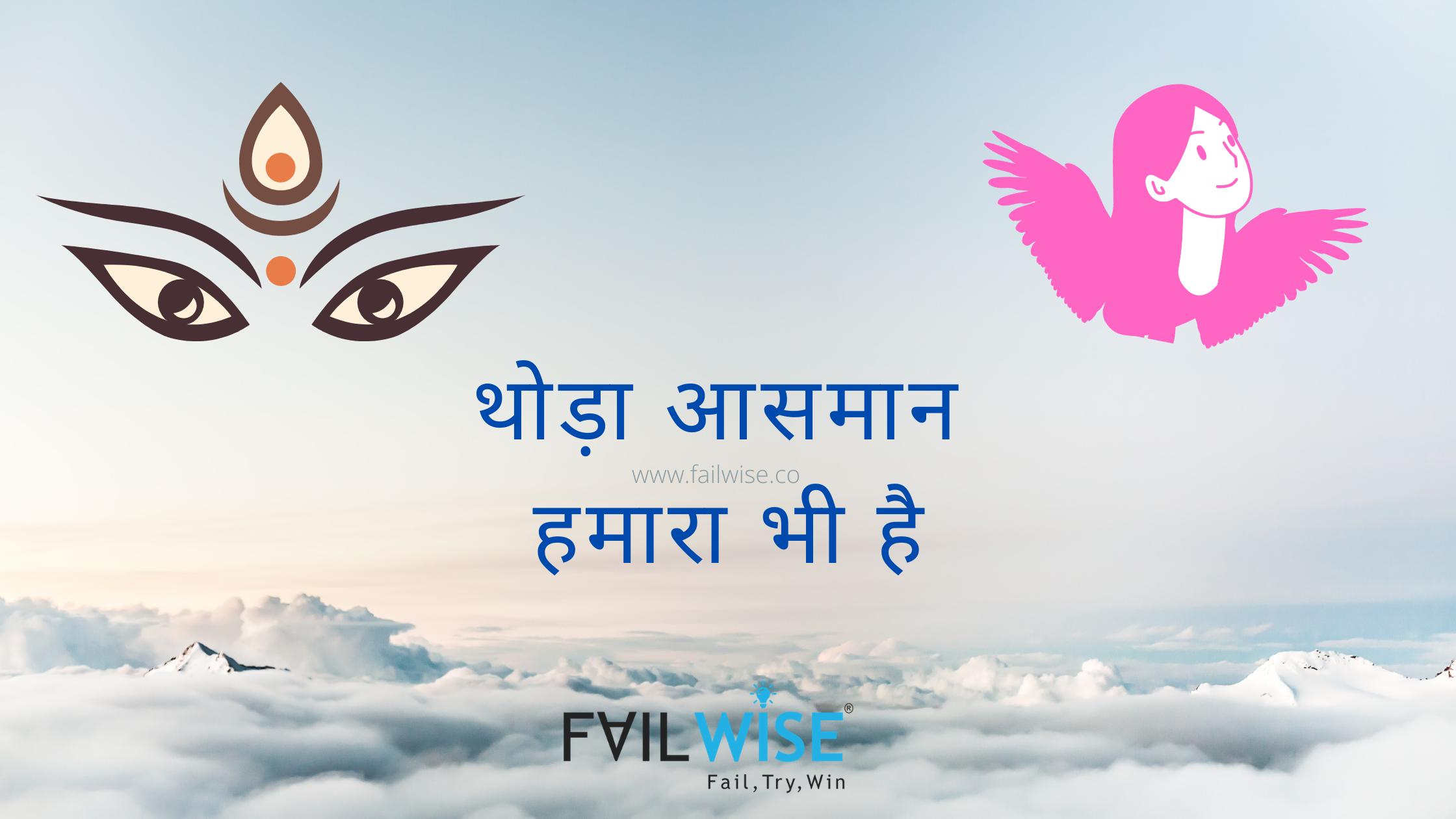 थोड़ा आसमान हमारा भी है। शक्तिस्वरूपा नारी अवसर चाहती है, पूजा नहीं!