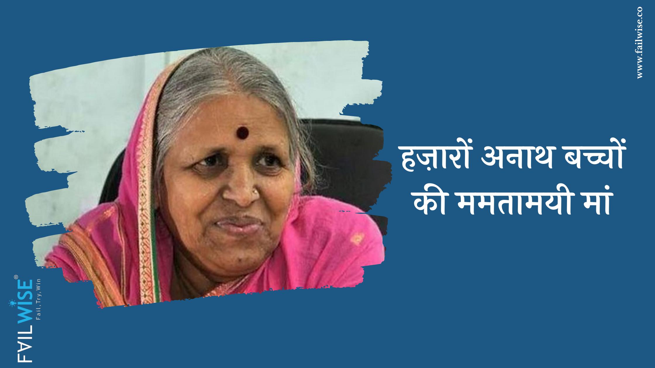 अनाथों की मां' सिंधुताई की कहानी | कभी श्मशान में गुजारी थी रातें