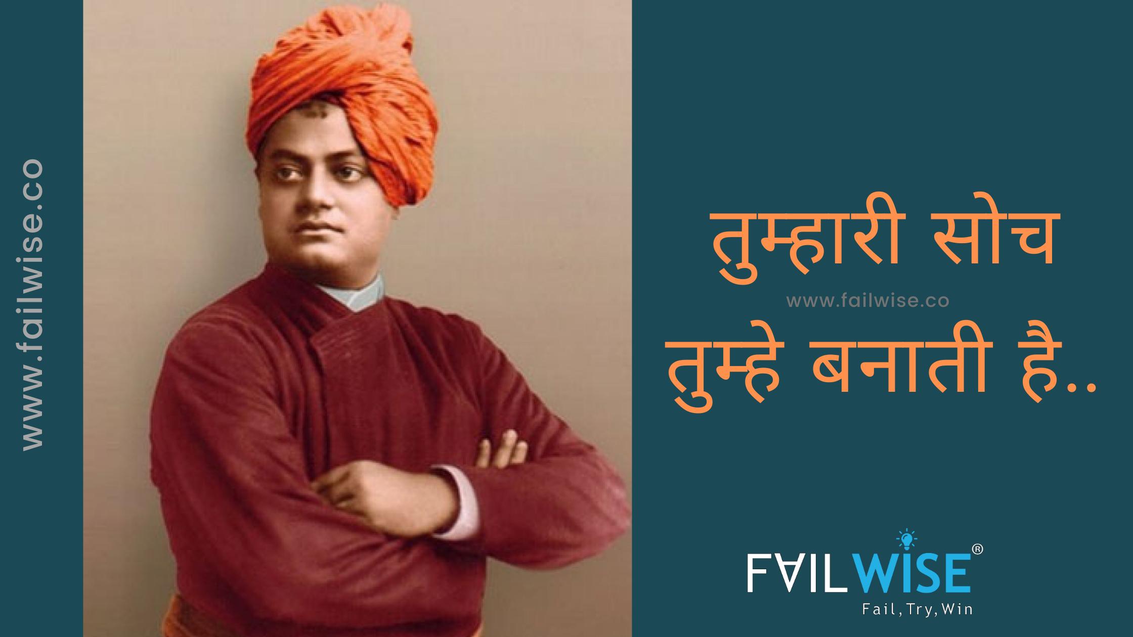 सफलता का सबसे बड़ा रहस्य । स्वामी विवेकानंद