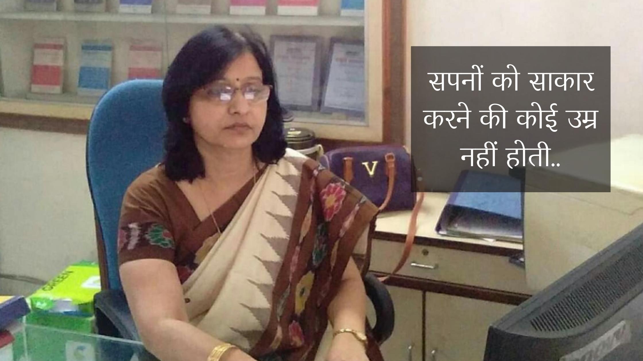 जुनून अभी बाकी है- डॉ. प्रमिला जैन |  58 वर्ष की आयु में भी उतनी ही ऊर्जावान, सक्रिय तथा कुछ नया सीखने की ललक