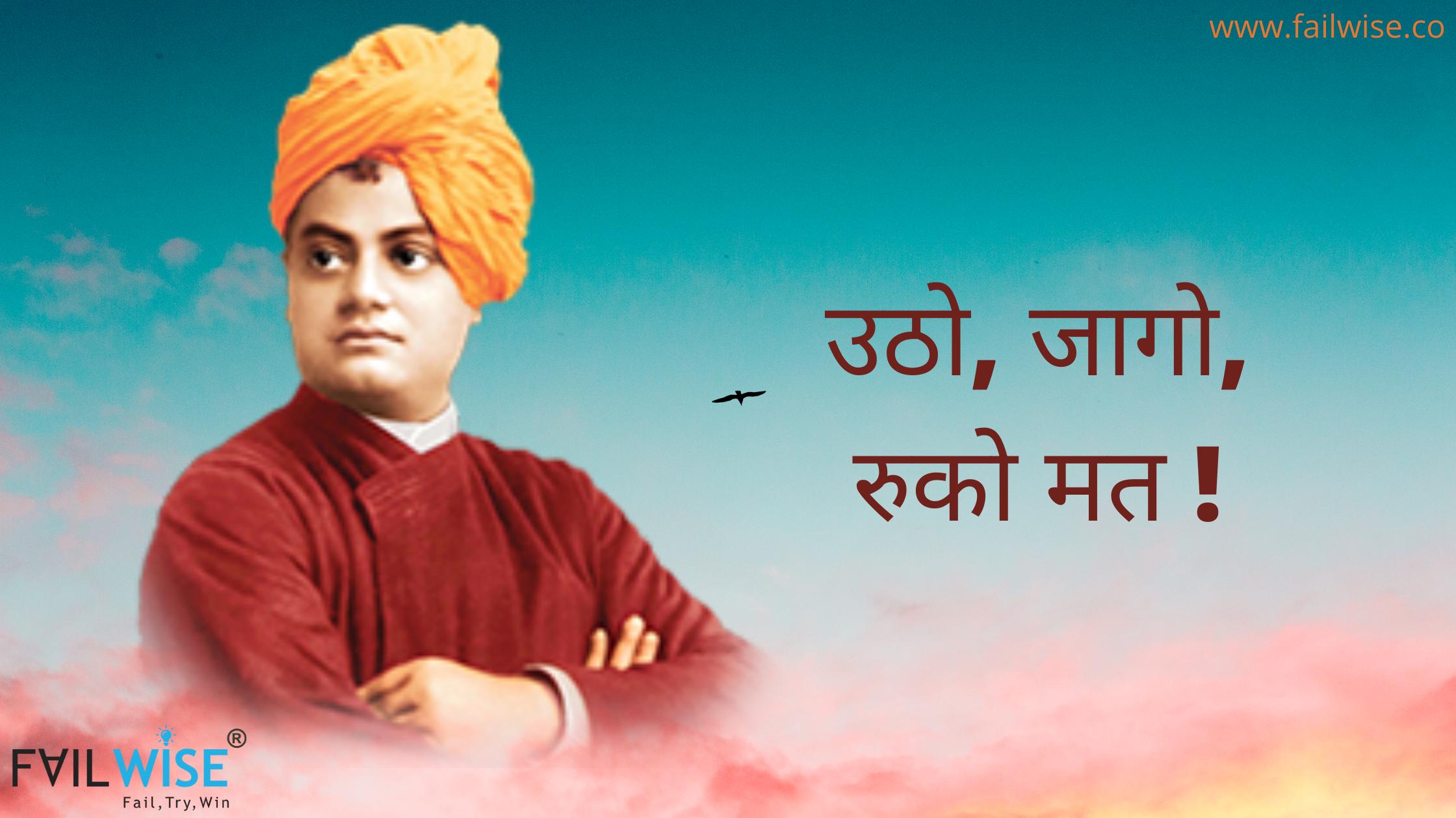 युवाओं के प्रेरणापुंज : स्वामी विवेकानंद (युवा दिवस विशेष)